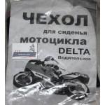 Чехол сидения водителя сиденья Delta (Дэльта)