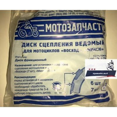 Диски сцепления Восход, Минск (Текстолитовые)  Пр-во: Россия
