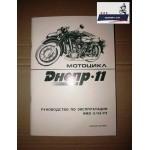 Книга по ремонту и эксплуатации Днепр (Мт-11)