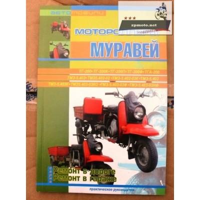 Журнал по ремонту и эксплуатации Муравей