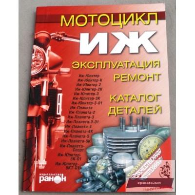 Книга по ремонту и эксплуатации ИЖ Планета, Юпитер, Планета Спорт