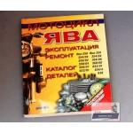 Книга по ремонту и эксплуатации JAWA Ява 250 350 360 634 638 6 В 12 В
