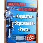 Книга по ремонту и эксплуатации Карпаты, Верховина, Рига