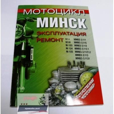 Книга по ремонту и эксплуатации Минск