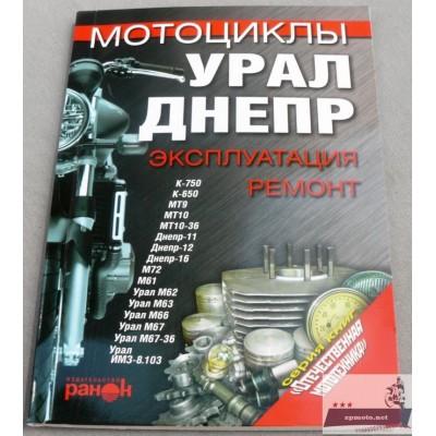 Книга по ремонту и эксплуатации Днепр (Мт), Урал, К-750 (Касик)