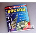 Книга по ремонту и эксплуатации Восход