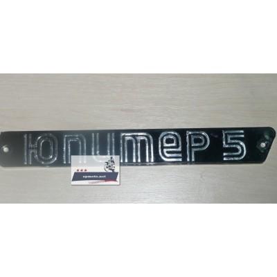 Надписи на бардачок ИЖ Юпитер 5 пара