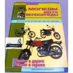 Журнал по ремонту и эксплуатации Рига Дырчик (Односкоростные)