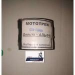 """Буферные Демпферные резинки задней звезды, колеса Delta (Дэльта) Alpha (Альфа) черные силиконовые """"Мототрек"""" - Белоцерковский завод РТИ"""